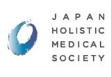 日本ホリスティック医学会