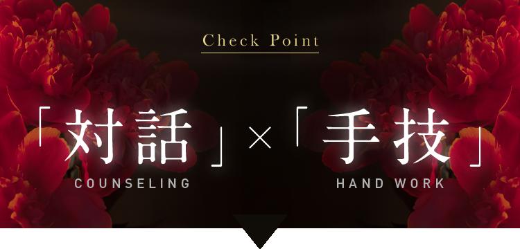 Check Point 対話✕手技